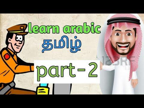 learn arabic to (tamil) part-2 saudi arabia house driver tamil