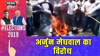 Download Bikaner: Arjun Meghwal को टिकट दिए जाने का विरोध, BJP कार्यकर्ताओं ने पुतला फूंका Video