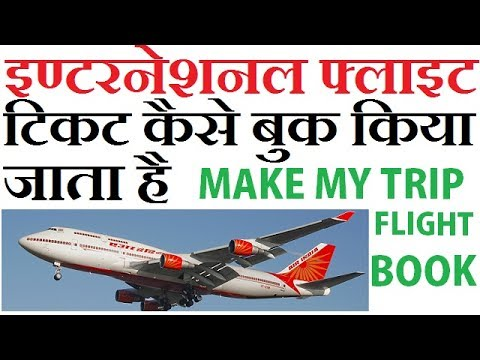 How To Book International Flight Tickets Online Easily Hindi 2017