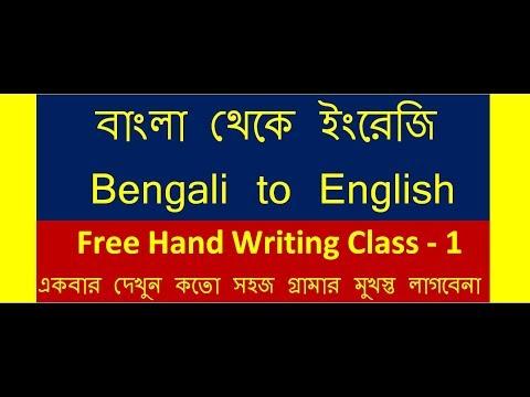 Learn English Speaking and Writing - Creative Writing Class - 1 - Bangla থেকে English অনুবাদ শর্টকাট