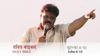फिर न कभी प्यासा  होगा। Never will Thirst again (Gospel-Bible message in Hindi)