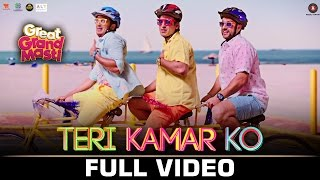 Teri Kamar Ko - Full Video | Great Grand Masti | Riteish Deshmukh, Vivek Oberoi & Aftab Shivdasani