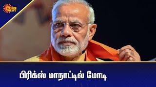பொருளாதார வளர்ச்சி தலைப்பில் பிரிக்ஸ் மாநாடு   Tamil News Today   Today News   Sun News