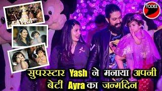 Rocking Star Yash Daughter Birthday Celebration   Radhika Pandit   Ayra Yash Birthday Photos #Ayra