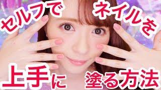 Download 【めんどくさがり屋必見!】セルフでネイルをキレイに塗る方法♡ Video