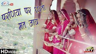 न्यू लोकगीत Love Song 2017 बन्ना परणिया पर धरती मत जाय Singer प्रेम राणा  Rajasthani Audio