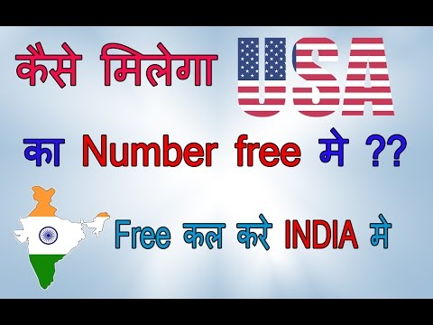 How TO Get Free USA  Phone Number and Call Free India Hindi | कैसे USA का फोन नंबर मिलेगा फ्री मे