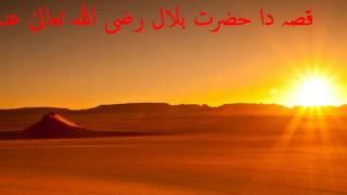 Hazrat Bilal R.A Waqia part 1