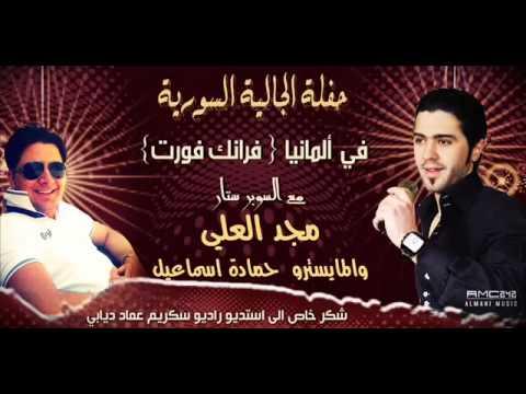 Xxx Mp4 وصلة زوري مجد العلي وحمادة اسماعيل 2013 حفلة المانياMajd Al Ali 3gp Sex
