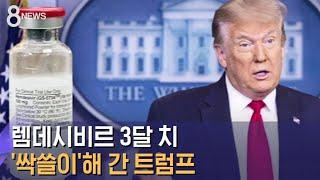 """렘데시비르 3달 치 '싹쓸이'…""""트럼프 업적"""" 자화자찬 / SBS"""