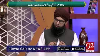 Imam Musa Kazim (AS) Pori Zindgi konsi dua krty rahy? | 17 Oct 2018 | 92NewsHD