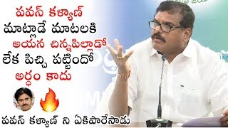 Minister Bosta Sathyanarayana STRONG Comments On Pawan Kayan | YSRCP Party | Political Qube