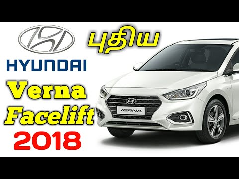 Hyundai Verna 2018 Facelift To be Launched in India | Trends Tamil