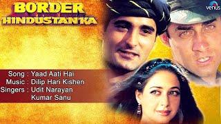 Border Hindustan Ka : Yaad Aati Hai Full Audio Song | Akshaye Khanna, Faizal Khan, Priya Gill |