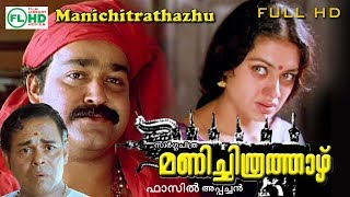 Malayalam Golden Movie | Manichithra thazhu | Ft: Mohanlal | Sobhana | Sureshgopi | others