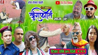 टिका पनि ५१ दिने ???। khurafati भाग ३९  | Nepali Comedy Serial khurafati | Shivahari paudyal