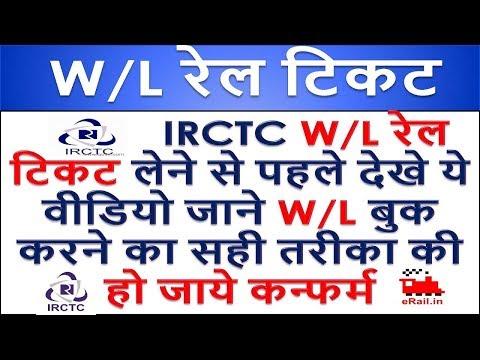 IRCTC W/L रेल टिकट लेने से पहले देखे ये वीडियो जाने W/L बुक करने का सही तरीका की हो जाये कन्फर्म