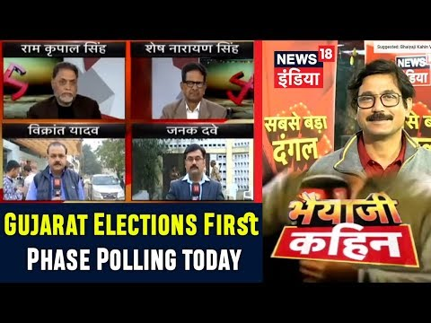 Gujarat Elections First Phase Polling today | Sabsa Bada Dangal | News18 India