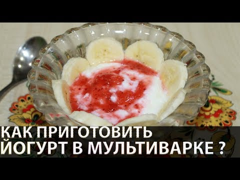 Йогурт | Йогурт в мультиварке | yogurt | Домашний йогурт | Рецепт йогурта | Закваска для йогурта