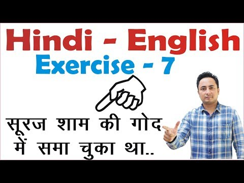 Hindi to English Translation Exercise 7 | Learn English Speaking Full Course Video Tutorial in Hindi