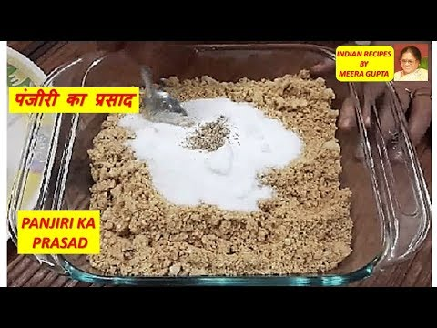 पंजीरी का प्रसाद  (PANJIRI KA PRASAD RECIPE, HOW TO MAKE IT AT HOME?)