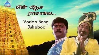 En Aasai Rasave Movie Songs   Sivaji Ganesan   Murali   Raadhika   Roja   Deva   Pyramid Glitz Music