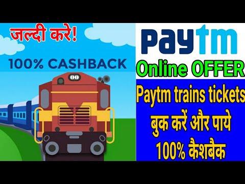 Paytm train tickets बुक करें और पायें 100℅ कैशबैक(100℅ cashback payment gateway fee))