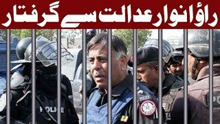 Rao Anwar Arrested From Supreme Court on Chief Justice