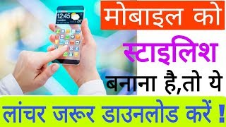 Best and stylish launcher for Your android phone 2017 | by Hindi Tutorials