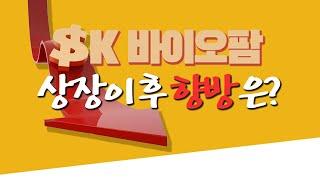 SK바이오팜, 청약 1억 넣어도 sk바이오팜 13주…상장이후 향방은? #SK바이오팜 #알테오젠 #삼성바이오로직스
