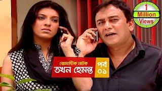 Bangla Romantic Natok | Tokhon Hemonto | EP - 01 | Humayun Faridi, Zahid Hasan, Mou, Jitu Ahsan