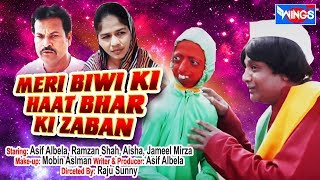 Khandesh ka Jyotish - Khandeshi Ki Comedy - Asif Albela ,Ramazan Comedy Video Part - 3