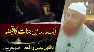 Aik Madrasa main Jinnat ka Qabza    Maulana Makki Al Hijazi مدرسہ میں جنات کا قبضہ