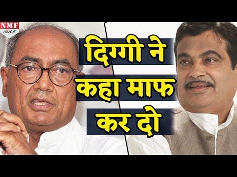 Digvijay ने Nitin Gadkari के सामने टेके घुटने, मांगी माफी