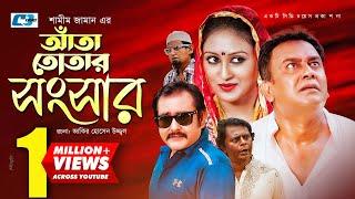Ata Totar Shongshar   Bangla Comedy Natok   Zahid Hasan   Shamim Zaman   Tun Tuni   Kushum Shikdar