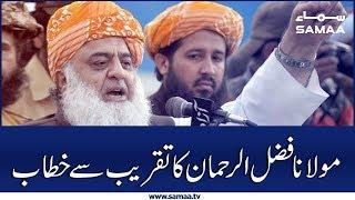 President JUI Molana Fazal-ur-Rehman Speech in Azadi March Karachi | SAMAA TV | 27 October 2019