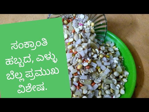 How to make /Ellu bella Sankranthi  Special)ಸಂಕ್ರಾಂತಿ ಹಬ್ಬದ ಎಳ್ಳು ಬೆಲ್ಲ(Meghana Channel)