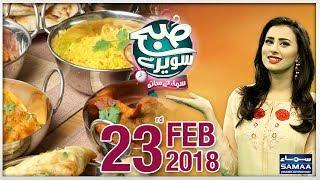 Subah Saverey Samaa Kay Saath   SAMAA TV   Madiha Naqvi   23 Feb 2018