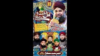 Live Mahfil e Muhabbat e Mustafa Lhr 2017 By Qadri Ziai Production 0322-4283314  0322-8009684