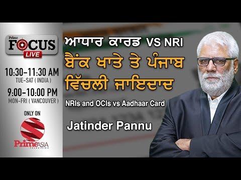 Prime Special_Jatinder Pannu - NRIs And OCIs vs Aadhaar Card