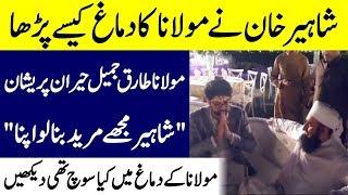 Shaheer Khan Reads Maulana Tariq Jameel Mind I Shaheer Khan Reads Minds Amazing Trick