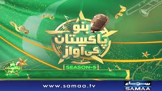 Bano Pakistan Ki Awaz   Season 05   Grand Finale   SAMAA TV   Sanam Baloch   14 Aug 2018