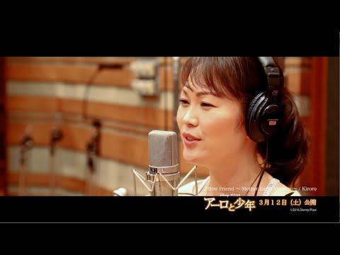 Xxx Mp4 Kiroro Best Friend ~Mother Earth Version~ ※ディズニー ピクサー 「アーロと少年」日本版エンドソング 3gp Sex
