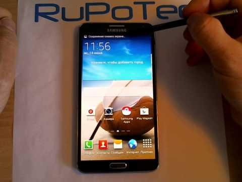 Снимок экрана (Screenshot) на Samsung Galaxy Note 3, модель SM-N9005