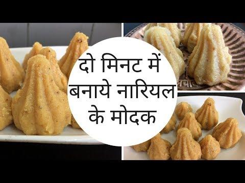 Instant Coconut Dry fruit Modak Recipe in Hindi | Ganesh Chaturthi Special modak | Nariyal ke Modak