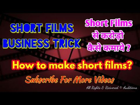 Auditions: How to earn money with short films | How to make short films | Short Films Tips & Benefit