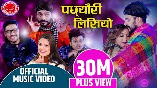 New Dohori Song 2077 पछेउरि लिस्यो Lisyo Samikshya Adhikari Arjun