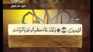 #x202b;الجزء الأول (01) من القرآن الكريم بصوت الشيخ ماهر المعيقلي#x202c;lrm;