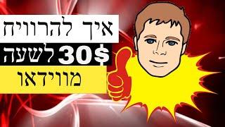 #x202b;הכנסה נוספת- איך להרוויח 30$ לשעה מוידאו#x202c;lrm;