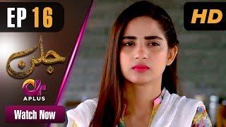Drama | Jallan - Episode 16 | Aplus ᴴᴰ Dramas | Saboor Ali, Imran Aslam, Waseem Abbas
